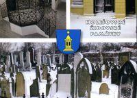 Holešovské židovské památky